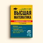 Учебники для ВУЗов