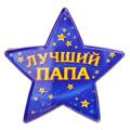 Звезды керамические