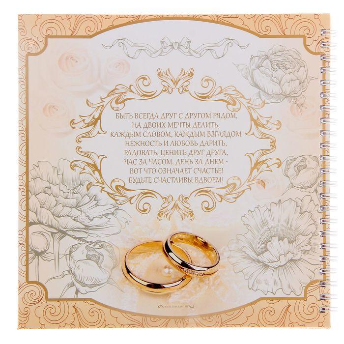Поздравление со свадьбой своими словами душевно коротко 91