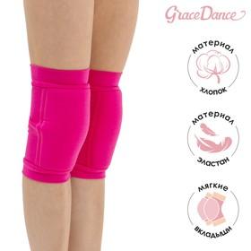 7cd6f8eeec77526 Наколенники для гимнастики и танцев с уплотнителем, размер XS (4-7 лет), цвет  фуксия