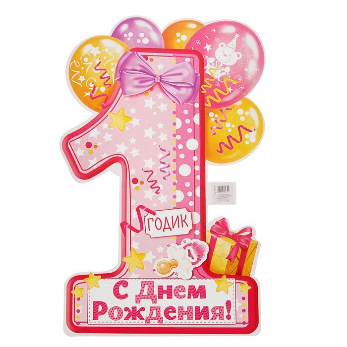 Поздравления с девочки 1 годиком 72