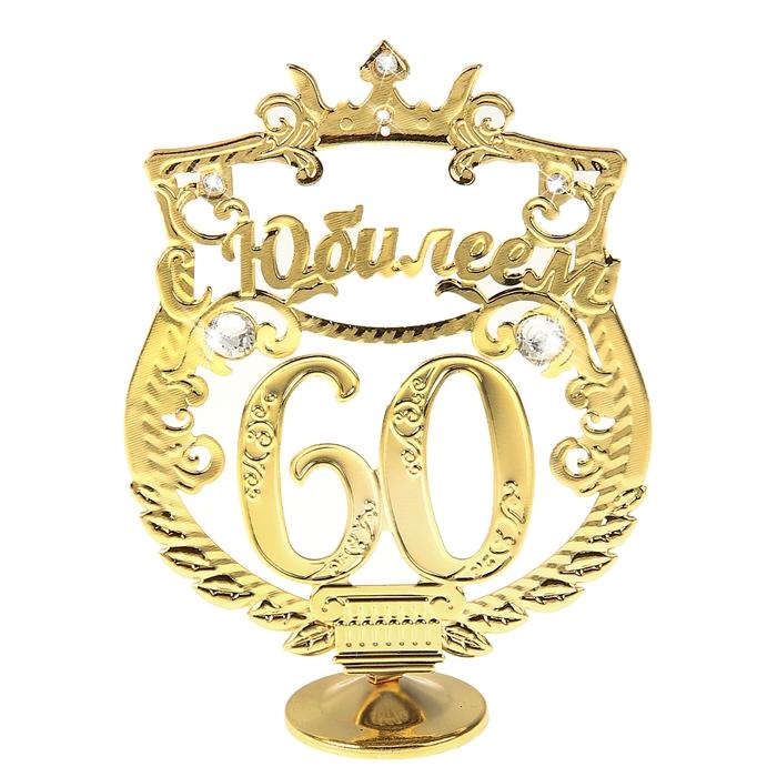 Поздравления С 50 Лет Мужчине Прикольные