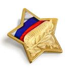 звезда керамическая на 23 февраля День защитника Отечества