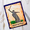 канцтовары с символикой Волгограда