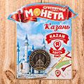 монеты с изображением Казани