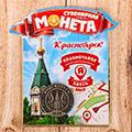 монеты с изображением Красноярска