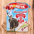 монеты с изображением Волгограда
