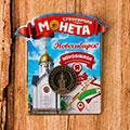 монеты с изображением Новосибирска