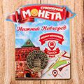 монеты с изображением Нижнего Новгорода