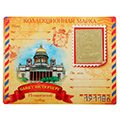 марки и гравюры с символикой Санкт-Петербурга