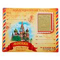 марки и гравюры с символикой Москвы