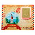 марки с символикой Красноярска