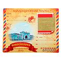 марки с символикой Новосибирска