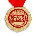 медали на 14 февраля