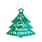 подарочные новогодние подвески