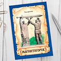 канцтовары с символикой Магнитогорска