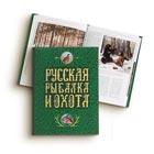 книги об охоте, рыбалке, грибах