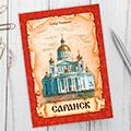 канцтовары с символикой Саранска