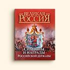 подарочные книги по истории России
