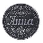 девичьи сувенирные монеты с именами