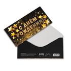 открытки и конверты к Дню Рождения