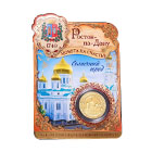 сувенирные монеты с символикой Ростова-на-Дону