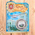 монеты с изображением Крыма