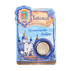 монеты с символикой Тобольска