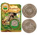 монеты с изображением Челябинска