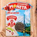 монеты с изображением Тюмени
