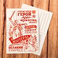 открытки с видами Волгограда