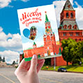 открытки с видами Москвы