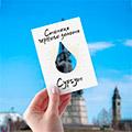 открытки с видами Сургута