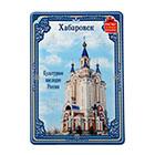 открытки с видами Хабаровска