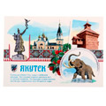 открытки с видами Якутска