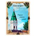 открытки с видами Красноярска