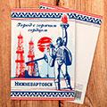 открытки с видами Нижневартовска