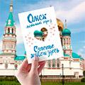 открытки с видами Омска