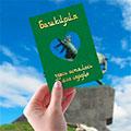 открытки с видами Башкортостана
