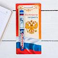 ручки с Российской символикой