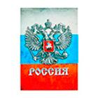 блокноты с видами России