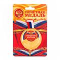 сувенирные медали с символикой России