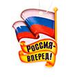 автоаксессуары к дню России