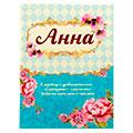 сувенирные блокноты с женскими именами
