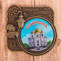 магниты с видами Ставрополя