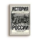 исторические военные книги