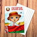 открытки с видами Белоруссии