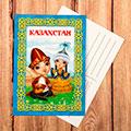 открытки с видами Казахстана