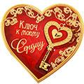 сувенирные ключи на 14 февраля