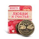 монеты на 14 Февраля